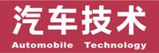 Automobile-Technology