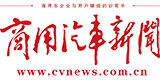 China-Auto-News-Commercial-Vehicle-News